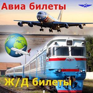 Авиа- и ж/д билеты Воронцовки