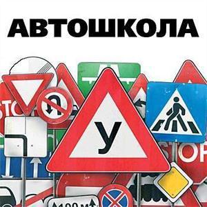 Автошколы Воронцовки