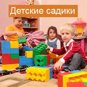 Детские сады Воронцовки