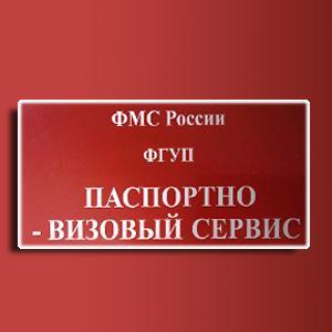 Паспортно-визовые службы Воронцовки