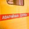 Аварийные службы в Воронцовке