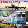 Авиа- и ж/д билеты в Воронцовке