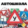 Автошколы в Воронцовке