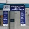 Медицинские центры в Воронцовке