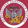 Налоговые инспекции, службы в Воронцовке
