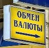 Обмен валют в Воронцовке