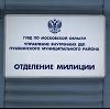 Отделения полиции в Воронцовке