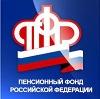 Пенсионные фонды в Воронцовке