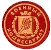 Военкоматы, комиссариаты в Воронцовке