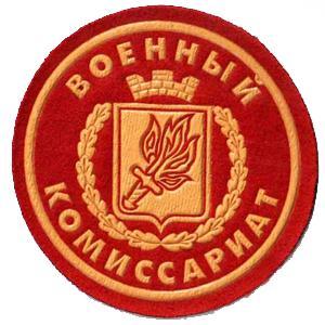 Военкоматы, комиссариаты Воронцовки